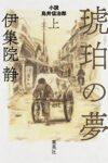 琥珀の夢 小説 鳥井信治郎  著:伊集院静
