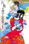 九月の恋と出会うまで  著:松尾由美