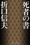 死者の書  著:折口信夫