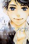 4月の君、スピカ。  著:杉山美和子