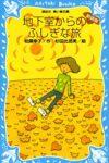地下室からのふしぎな旅  著:柏葉幸子 / 杉田比呂美