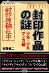封印作品の謎 少年・少女マンガ編  著:安藤健二