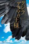 クジラアタマの王様  著:伊坂幸太郎
