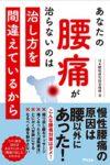 あなたの腰痛が治らないのは治し方を間違えているから  著:日本腰痛研究開発機構