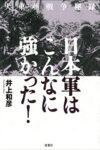 大東亜戦争秘録 日本軍はこんなに強かった!  著:井上和彦