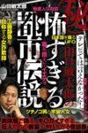 秘・テレビでは言えなかった! 山口敏太郎の怖すぎる都市伝説  著:山口敏太郎