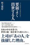 元・外資系人事部長が見た 要領よく出世する人  著:村上賀厚