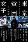 東京貧困女子。 彼女たちはなぜ躓いたのか  著:中村淳彦