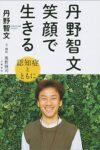 笑顔で生きる 認知症とともに  著:丹野智文・奥野修司