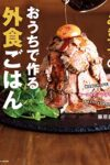 みきママのおうちで作る外食ごはん あの人気店の味をまねしちゃいました~!!  著:藤原美樹