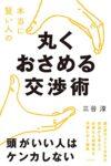 本当に賢い人の 丸くおさめる交渉術  著:三谷淳