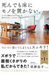 死んでも床にモノを置かない。  著:須藤昌子