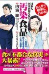 まんがで簡単にわかる! 日本人だけが知らない汚染食品 医者が教える食卓のこわい真実  著:内海聡・くらもとえいる