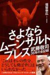さよならムーンサルトプレス 武藤敬司35年の全記録  著:福留崇広