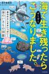 海でギリギリ生き残ったらこうなりました。 進化のふしぎがいっぱい! 海のいきもの図鑑  著:鈴木香里武
