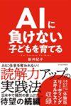AIに負けない子どもを育てる  著:新井紀子