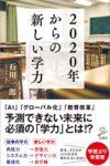 2020年からの新しい学力  著:石川一郎