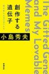 創作する遺伝子 僕が愛したMEMEたち  著:小島秀夫