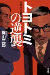 トヨトミの逆襲:小説・巨大自動車企業  著:梶山三郎