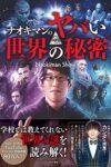ナオキマンのヤバい世界の秘密  著:Naokiman Show