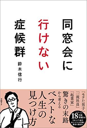 同窓会に行けない症候群  著:鈴木信行