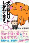 犬のおしりにしかれてます。 それでも仕えた11年の日々  著:赤澤英子
