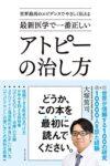 世界最高のエビデンスでやさしく伝える 最新医学で一番正しい アトピーの治し方  著:大塚篤司