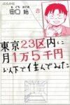 東京23区内に月1万5千円以下で住んでみた  著:田口始