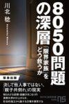 8050問題の深層 「限界家族」をどう救うか  著:川北稔