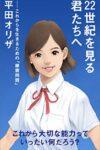 22世紀を見る君たちへ これからを生きるための「練習問題」  著:平田オリザ