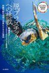 脱プラスチックへの挑戦  著:堅達京子
