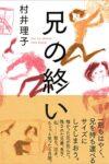 兄の終い  著:村井理子