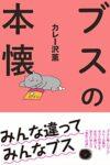 ブスの本懐  著:カレー沢薫