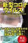 「新型コロナウイルス」 正しく怖がるにはどうすればいいのか  著:木村良一・岡部信彦
