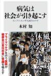 病気は社会が引き起こす インフルエンザ大流行のワケ  著:木村知