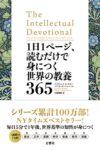 1日1ページ、読むだけで身につく世界の教養365  著:デイヴィッド・S・キダー