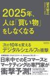 2025年、人は「買い物」をしなくなる  著:望月智之