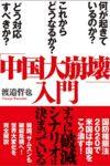 「中国大崩壊」入門 何が起きているのか?これからどうなるか?どう対応すべきか?  著:渡邉哲也
