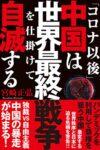 「コロナ以後」中国は世界最終戦争を仕掛けて自滅する  著:宮崎正弘