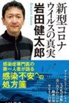 新型コロナウイルスの真実  著:岩田健太郎