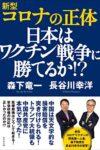 新型コロナの正体 日本はウイルス戦争に勝てるか!?  著:長谷川幸洋・森下竜一