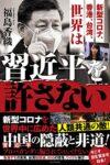 新型コロナ、香港、台湾、世界は習近平を許さない  著:福島香織