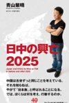 日中の興亡2025  著:青山繁晴