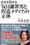 日本を貶める「反日謝罪男と捏造メディア」の正体  著:大高未貴