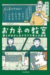 おカネの教室 僕らがおかしなクラブで学んだ秘密  著:高井浩章