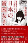 日本の貧困女子  著:中村淳彦