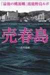 売春島 「最後の桃源郷」 渡鹿野島ルポ  著:高木瑞穂