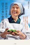 おかげさまで、注文の多い笹餅屋です ~笹採りも製粉もこしあんも。年5万個をひとりで作る90歳の人生~  著:桑田ミサオ
