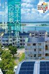 「再エネ大国 日本」への挑戦  著:山口豊・スーパーJチャンネル土曜取材班