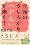 介護のうしろから「がん」が来た!  著:篠田節子